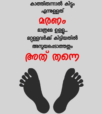 ആദരാഞ്ജലികൾ   Condolence  frames Quotes, Status about maranam മരണം , adaranjalikal