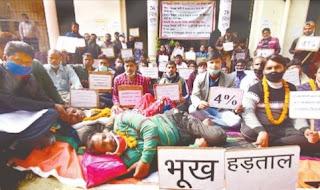 69000 शिक्षक भर्ती: ठंड में खुले आसमान के नीचे डटे दिव्यांग अभ्यर्थी- 69000 Teacher bharti latest news