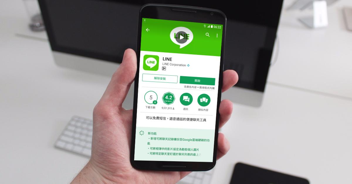 LINE Android 聊天訊息雲端備份,實測一鍵還原聊天記錄教學