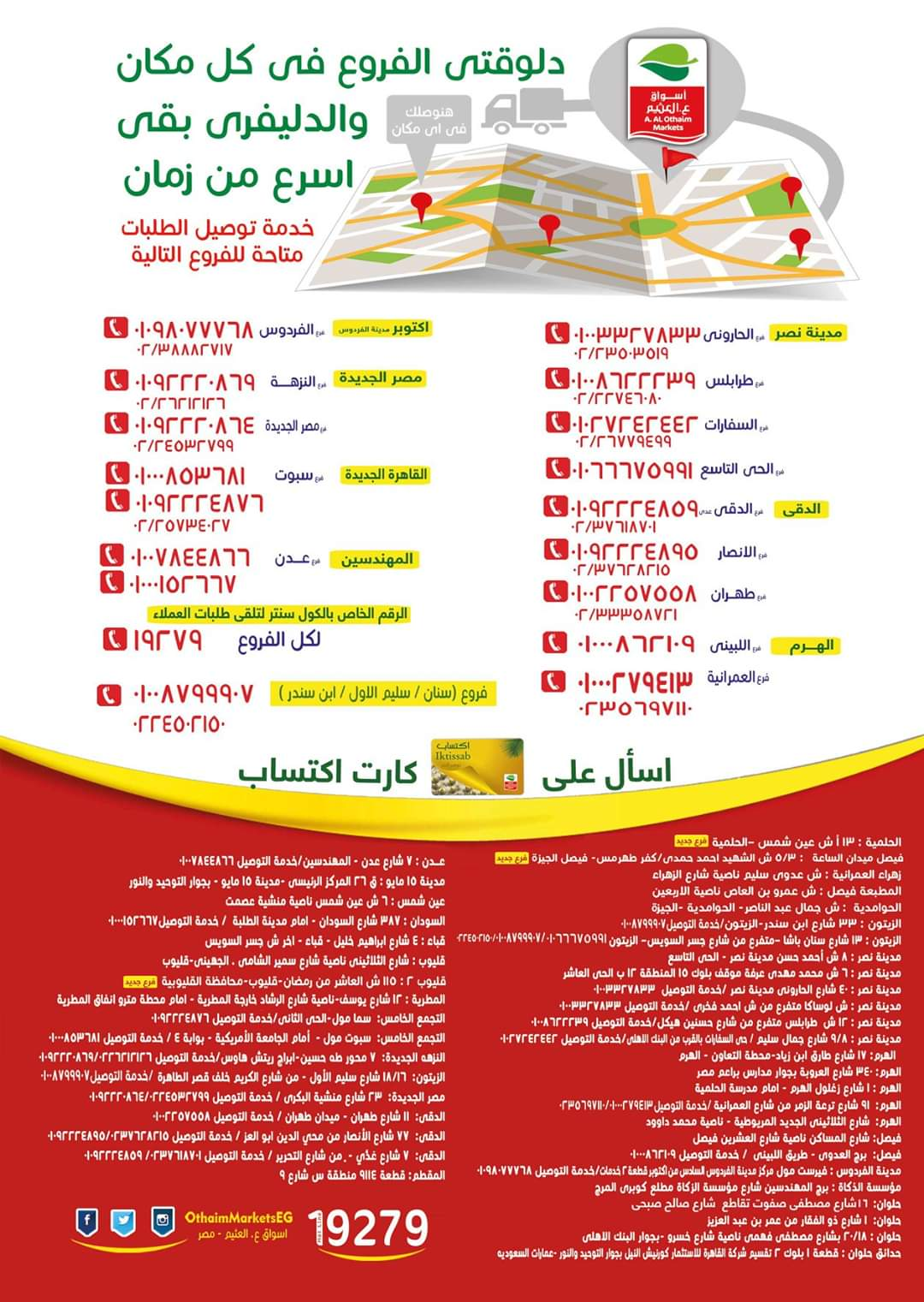 عروض اسواق العثيم مصر من 1 فبراير حتى 15 فبراير 2020 يابلاش