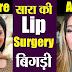 विदाई टीवी शो की ऐक्ट्रेस सारा खान की लिप सर्जरी वाली फोटो वायरल, लोगो ने उड़ाया जमकर मजाक