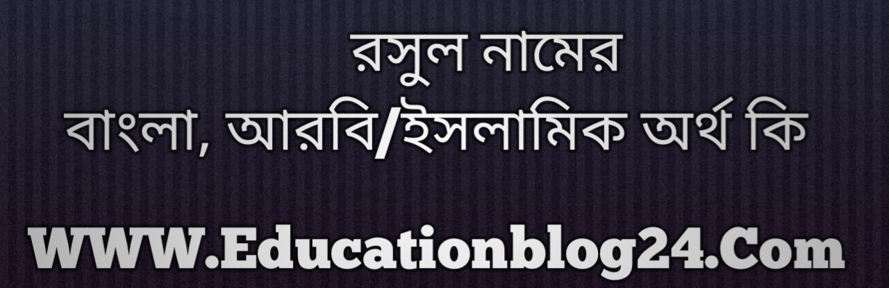 Rosul name meaning in Bengali, রসুল নামের অর্থ কি, রসুল নামের বাংলা অর্থ কি, রসুল নামের ইসলামিক অর্থ কি, রসুল কি ইসলামিক /আরবি নাম