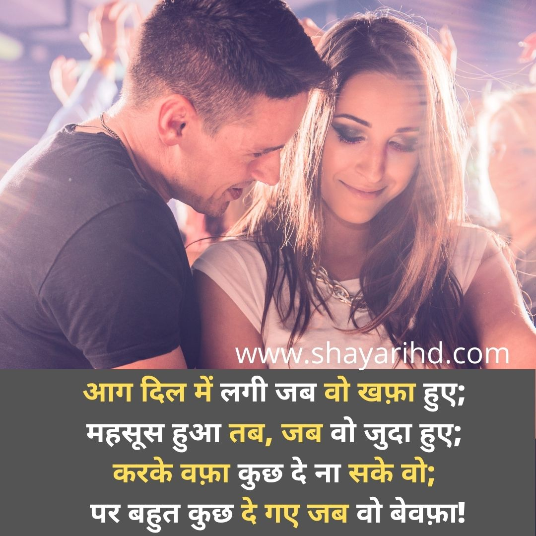 Bewafa Love shayari in Hindi 2021