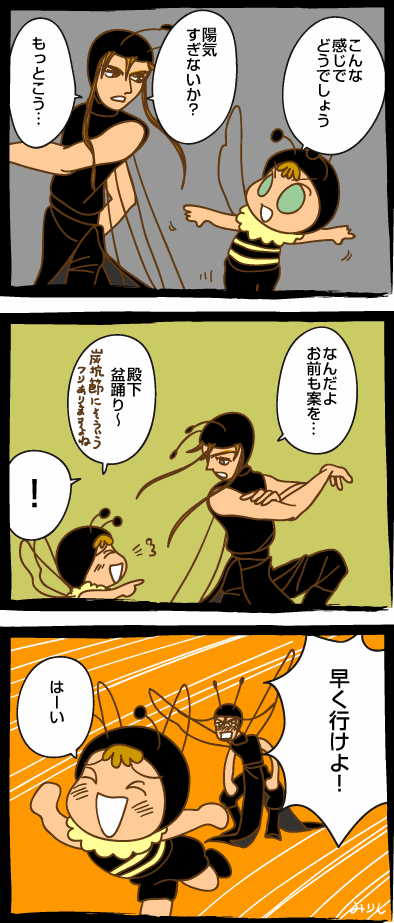 みつばち漫画みつばちさん:73. A river runs through it