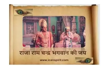 Vijay Ko Nikal Pada Goda Lyrics Ramayan