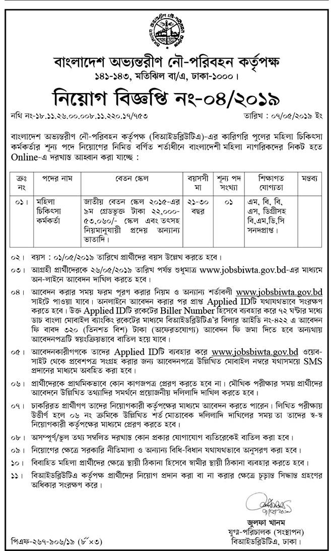 Bangladesh Water Transport Authority Jobs Circular