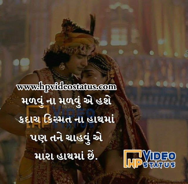 Gujarati - Love - Sad - Funny - Attitude Whatsapp Sttaus