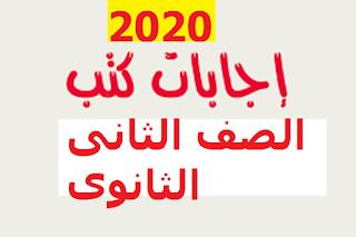 امتحانات اليكترونية للصف الثانى الثانوى ترم اول 2020لكل المواد