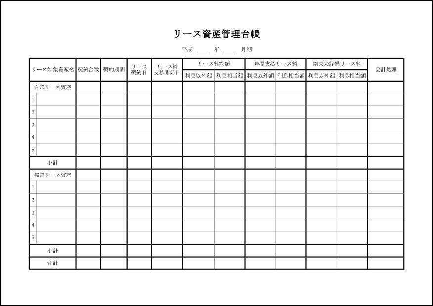 リース資産管理台帳 021