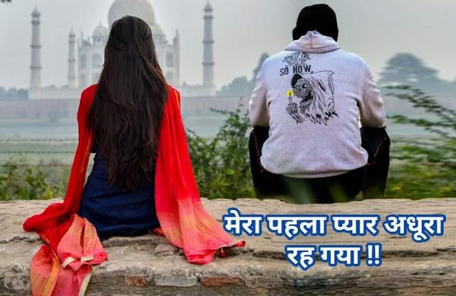 मेरा पहला प्यार अधूरा रह गया | True Sad Love Story in Hindi