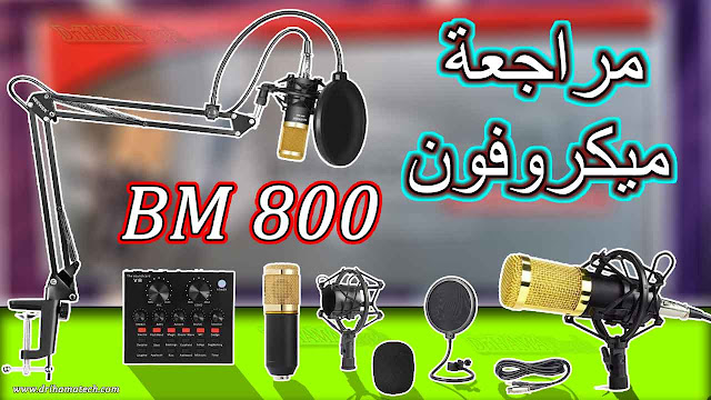 BM-800 Microphone Review