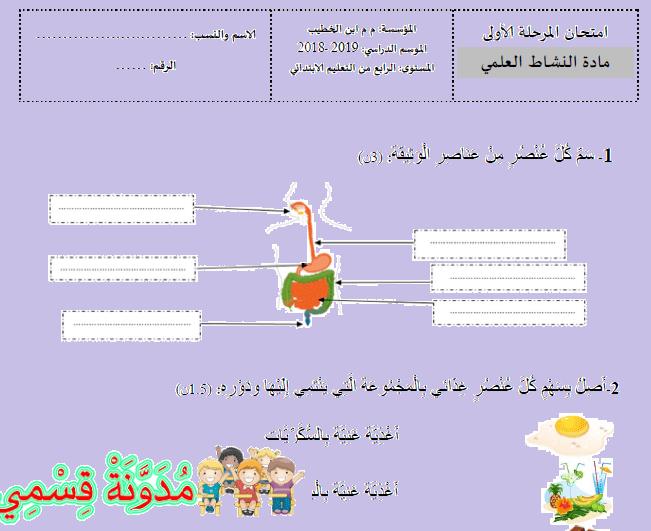 فروض اللغة العربية المستوى الرابع المرحلة الأولى