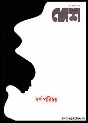 Desh 17 June 2020 Bangla Patrika ebook PDF