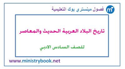 كتاب التاريخ الحديث والمعاصر للصف السادس الادبي 2018-2019-2020-2021