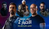 مسلسل الاختيار| 2 الحلقة العاشره 10|.alaikhtiar2