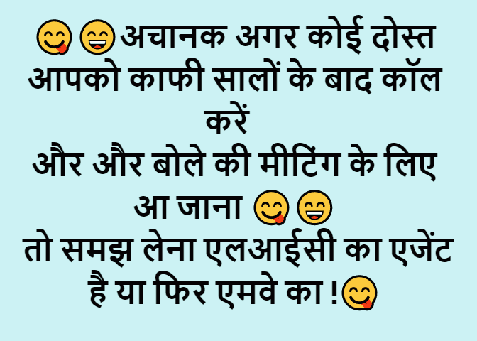 Insurance claim jokes in Hindi - The Jokes - Majedar Chutkule