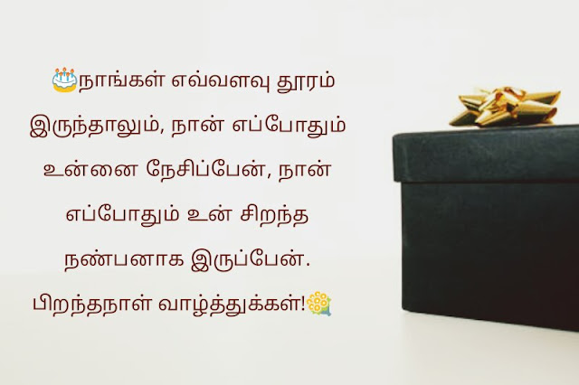 happy birthday wishes in tamil