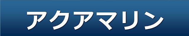 アクアマリンのロゴ