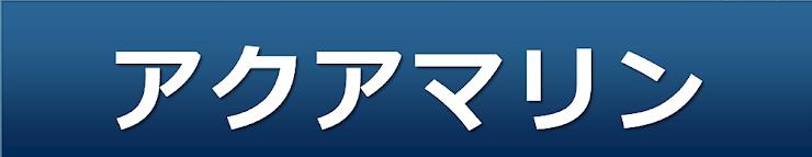 KTVクラブ アクアマリンのロゴ