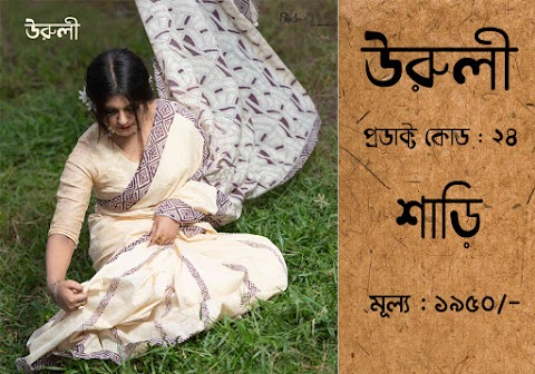 শাড়ী : খদ্দর সিল্ক জলছাপ (ব্লক প্রিন্ট)