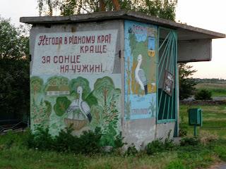 Кам'янка. Добропільський р-н. Автобусна зупинка