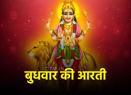 budhvar aarti in hindi