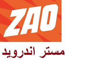 تحميل تطبيق zao الصينى  لتغيير الوجه اخر اصدار 2020 للاندرويد وللايفون