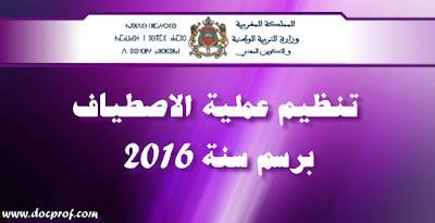 المذكرة رقم 16-059 الصادرة بتاريخ 2 يونيو 2016 حول تنظيم عملية الاصطياف برسم سنة 2016