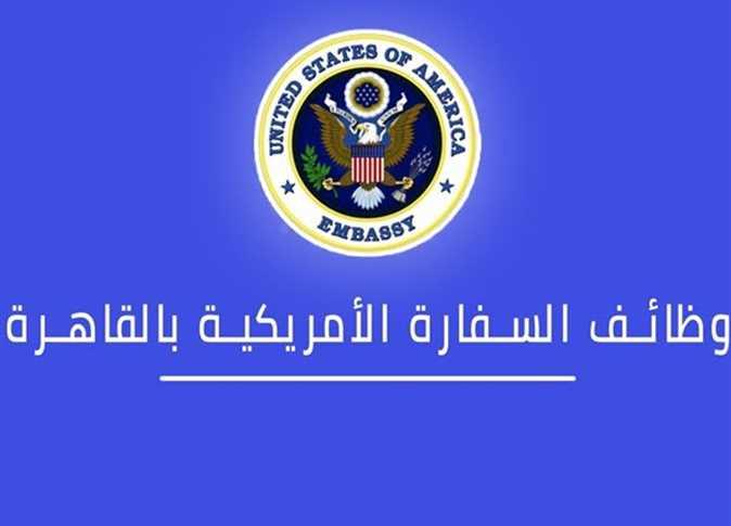 وظائف خاليه في السفارة الأمريكية أفراد أمن براتب 4000 جنية 2021
