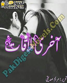 Akhri Mulaqat Novel By Mariyam Siddiqui