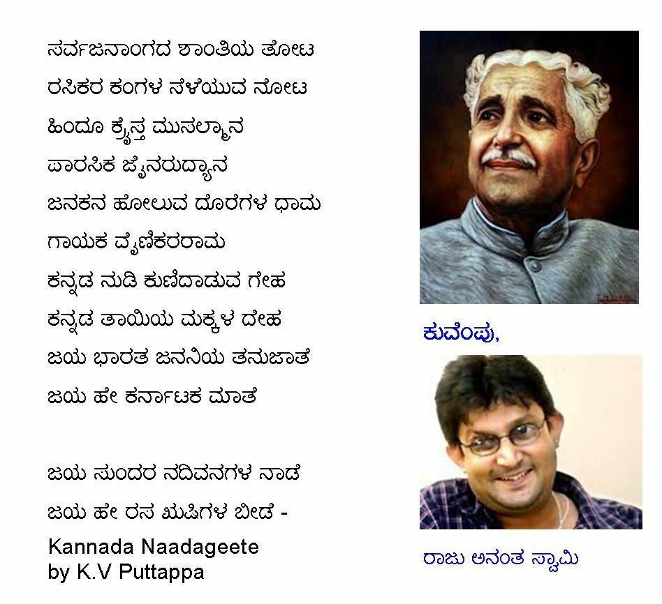 Jaya bharata jananiya tanujate songs download | jaya bharata.