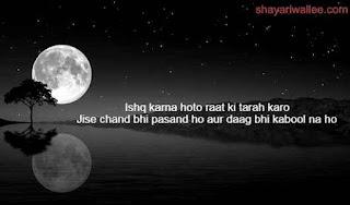 chand shayari 2 line