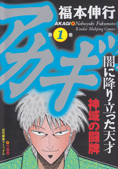 Akagi Manga