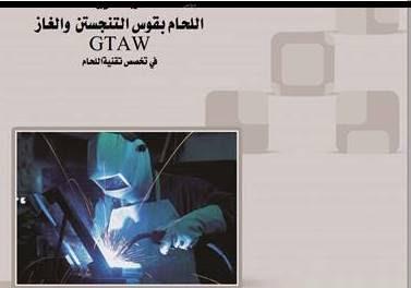 كتاب اللحام بقوس التنجستون المحجب والغاز GTAW