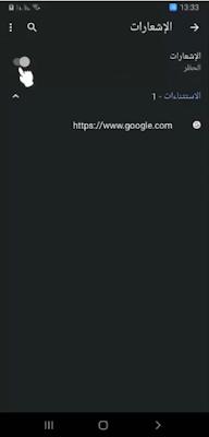 طريقة إيقاف الاشعارات المزعجة على متصفح كروم