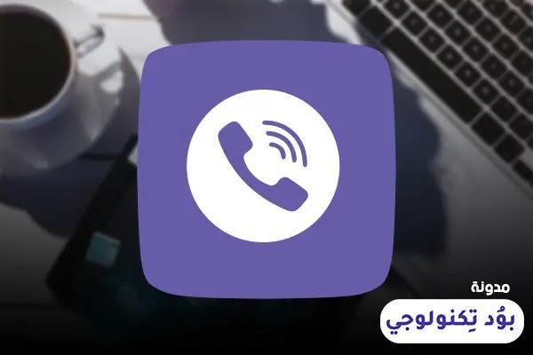 تحميل برنامج فايبر Viber 2021 للموبايل
