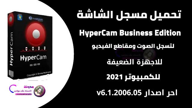 تحميل تطبيق HyperCam Business Edition لتسجيل سطح المكتب ومقاطع الفيديو وصوت ومتوافق مع الأجهزة الحديثة