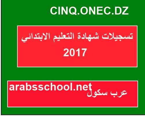 تسجيلات شهادة التعليم الابتدائي 2017 cinq onec