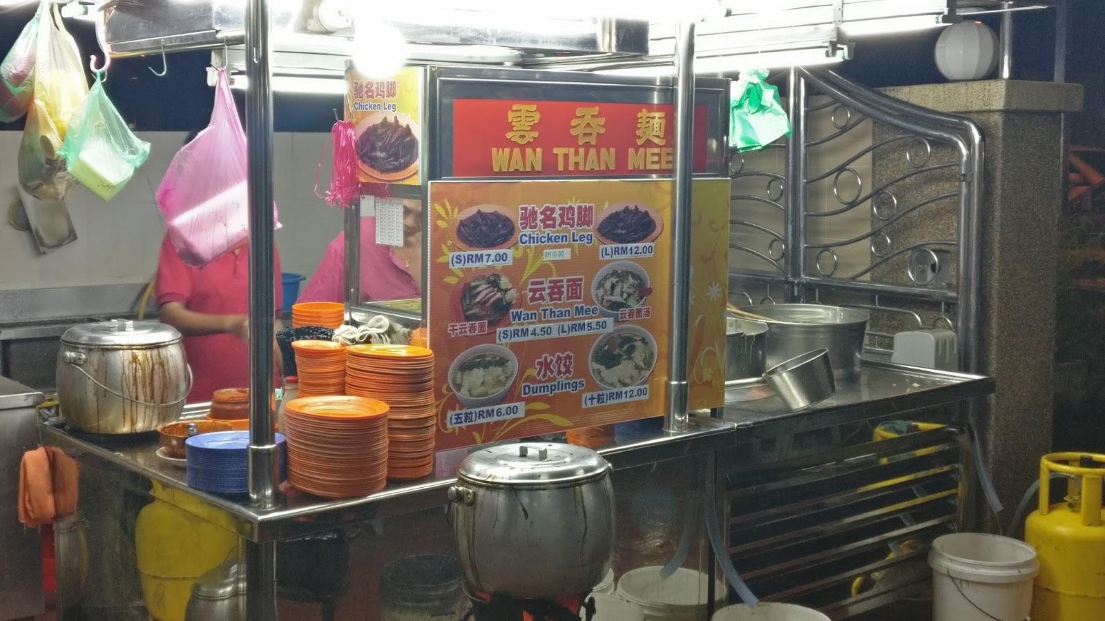 It's About Food!!: Terengganu Road Wan Tan Mee 雞腳雲吞面
