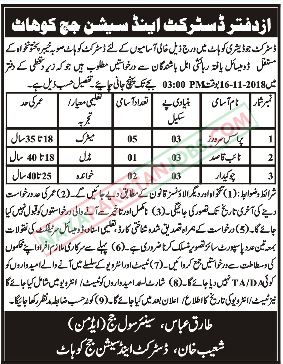 Latest Vacancies Announced in Kohat District And Session Judge 2 November 2018 - Naya Pakistan