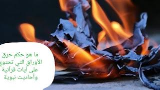 حكم حرق الأوراق التي تحتوي على آيات قرآنية