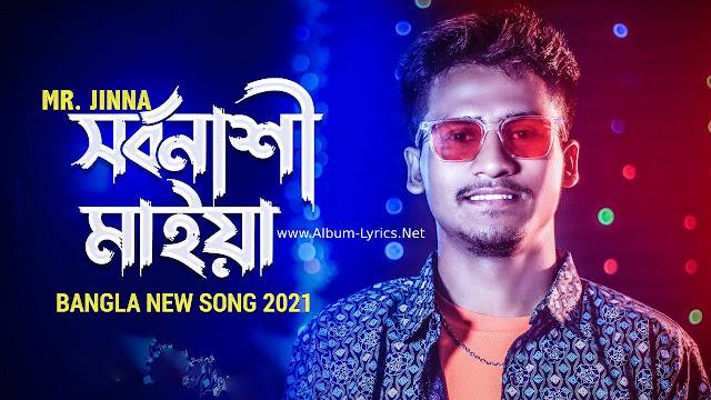 Sorbonashi Maiya Song Lyrics In bangla সর্বনাশী মাইয়া গানের লিরিক্স 
