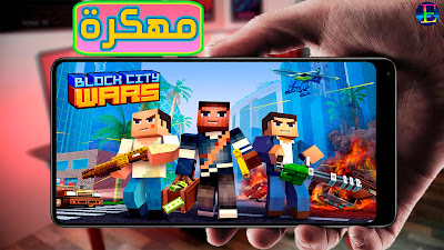 تحميل لعبة block city wars مهكرة