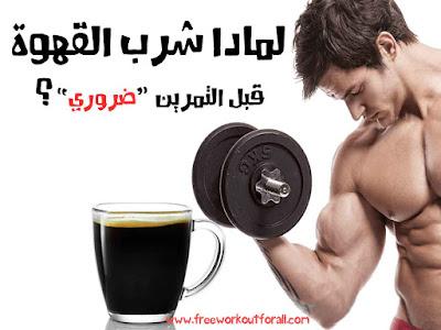 لمادا يجب عليك شرب القهوة قبل التمرين ؟