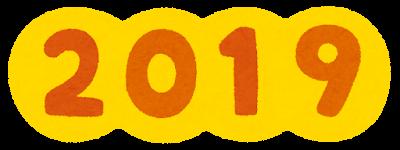 「2019」のイラスト文字(囲いあり)