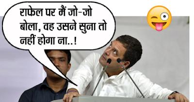rahul rafel jokes राहुल गांधी राफेल जोक्स