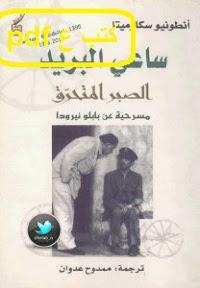 تحميل مسرحية ساعي البريد – الصبر المتحرق pdf أنطونيو سكارميتا