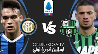 مشاهدة مباراة إنتر ميلان وساسولو بث مباشر اليوم 07-04-2021 في الدوري الإيطالي