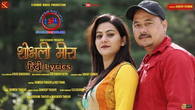Shobhli Meera Song Lyrics - Ramesh Rj Thakur : शोभली मीरा