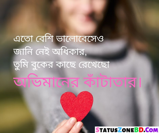 Bangla Broken Heart Sms, Broken Heart Sms, Bangla Broken Heart Status, Bangla Broken Heart Quotes, Bangla heart touching sad SMS, broken heart sad status, broken heart status bangla, broken heart status, broken heart sms for boyfriend, sad broken heart sms, broken heart status for girl, broken relationship status